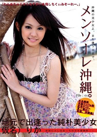 asahi-rika