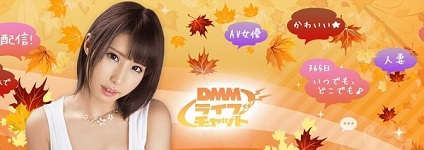 dmm-livechat