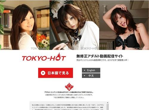 東京熱(Tokyo Hot)のトップページ